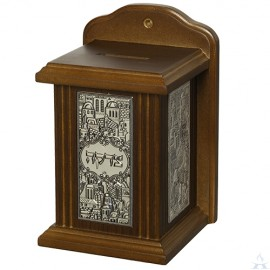 Tzedakah Box Wall Mount