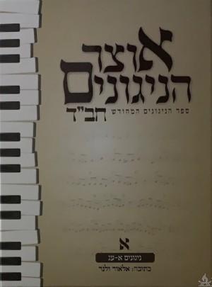 Otsar Hanigunim Chabad Volume 1