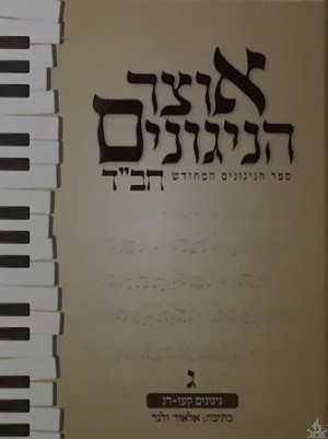 Otsar Hanigunim Chabad Volume 3