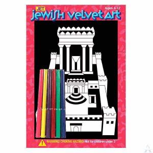 471-Beit-Hamikdash-Velvel-A.jpg