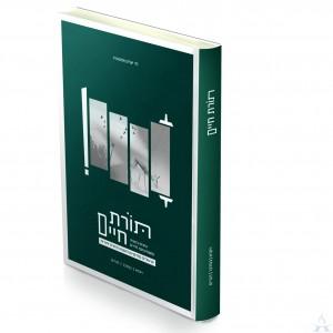 Toras Chaim Vol.2