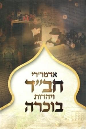 Admurei Chabad V'Yahadut Buchara (Bucharia)
