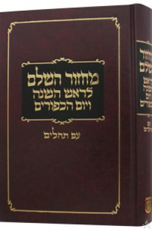 Machzor Rosh Hashana & Yom Kippur, Clear Tehillim