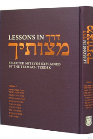 Lessons in Derech Mitzvosecha Vol. 1