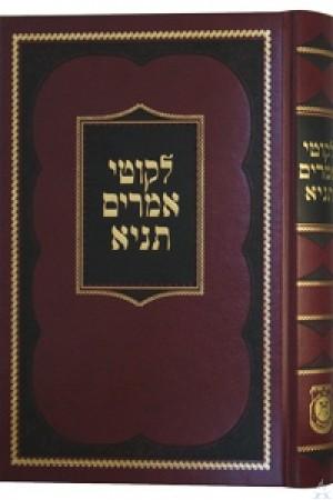 Hebrew Tanya - Clear Print Edition