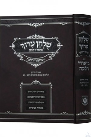 Shulchan Aruch Im Biurei Halachah