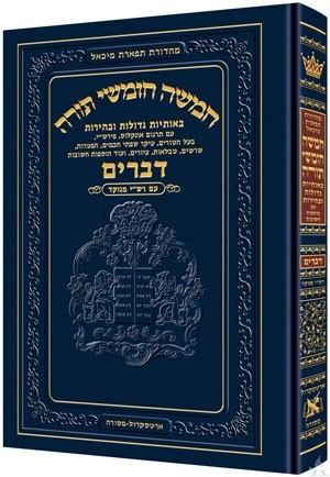 Chumash - Chinuch Tiferes Micha'el With Vowelized Rashi Text Volume 5: Devarim