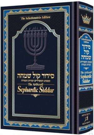 The ArtScroll Sephardic Siddur