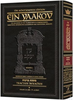 Schottenstein Edition Ein Yaakov: Berachos Volume 1 (Folios 2a-30b)