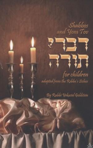 Shabbos & Yom Tov Divrei Torah
