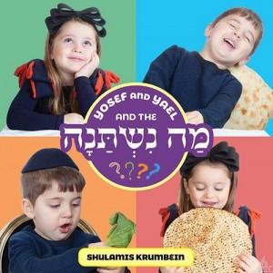 Yosef & Yael & The Ma Nishtana