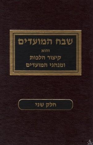 Shevach Hamoadim Volume 2
