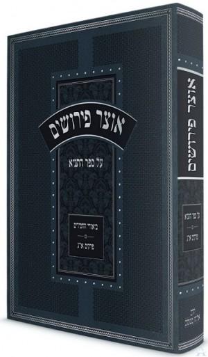Otzar Pirushim