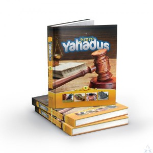 Yahadus Student Textbook – Volume 5