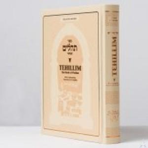 Tehillim Mevuar - Weiss Edition