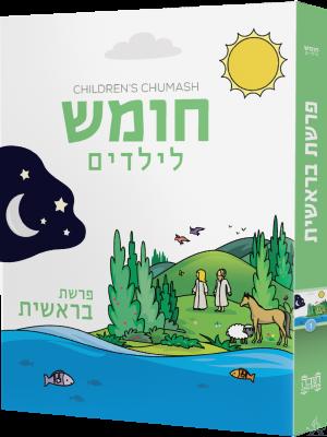 Children's Chumash - Parshas Bereishis Volume 2