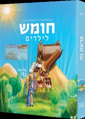 Children's Chumash - Parshas Noach - Volume 1