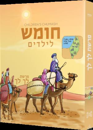 Children's Chumash - Parshas Lech Lecha - Volume 1
