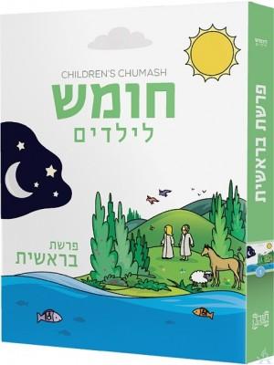Children's Chumash - Parshas Bereishis Vol. 1
