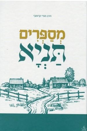 Mesaprim Tanya - Hardcover