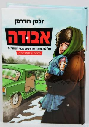 Avodah Book