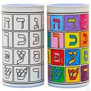 Color Your Own Alef Bet Tzedakah Box