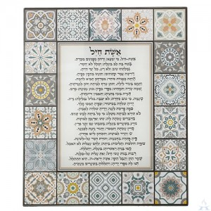 Eishes Chayil Glass - Wall Hanging