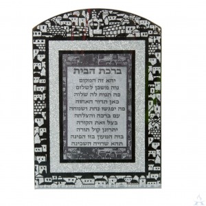 Hebrew Home Blessing - Glass
