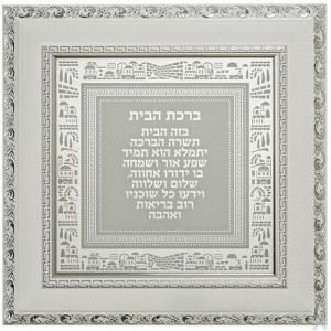 Home Blessing  Hebrew Framed