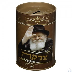Metal Tzedakah Box - Rebbe