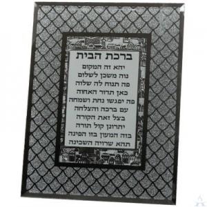 Hebrew Home Blessing Framed - Glitter