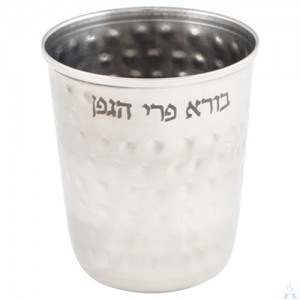 Hammered Stainless Steel Kiddush Cup