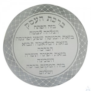 Hebrew Business Blessing - Glass