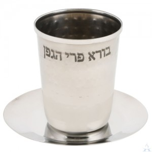 Kiddush Cup Hammered Stainless Steel