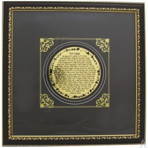 Eshes Chayil Framed Hebrew