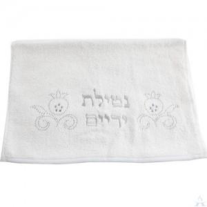 Hand Towels Netilas Yadayim
