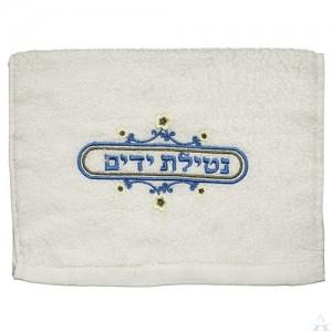 Netilas Yadayim Hand Towel