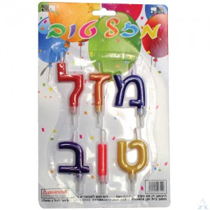 Mazal Tov Candles