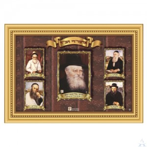 Lubavitcher Rebbes Poster 3D