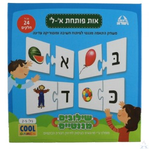 Alef Bet Magnetic Opening Letter