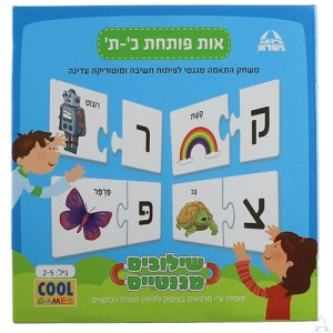 Alef Bet Magnetic Opening Letters