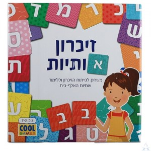Alef Beis Memory Game