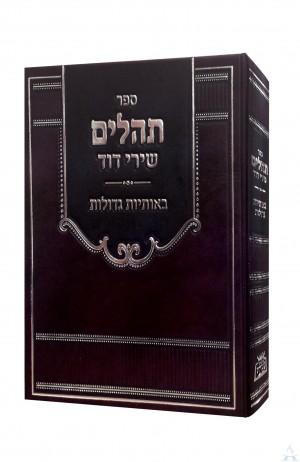 Tehillim Shirei Dovid - Large Letters
