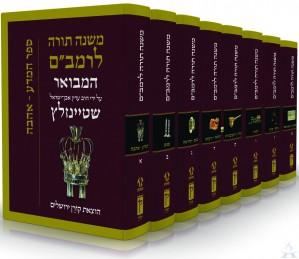 Rambam Mishneh Torah SET
