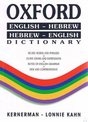 Oxford Dictionary: English-Hebrew/Hebrew-English