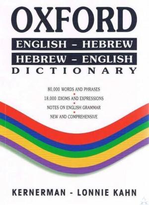 Oxford Dictionary: English-Hebrew/Hebrew-English