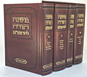 Mishneh Torah L'Rambam - Small, 4 Vol