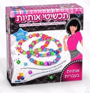 Aleph Beis Jewelry Kit
