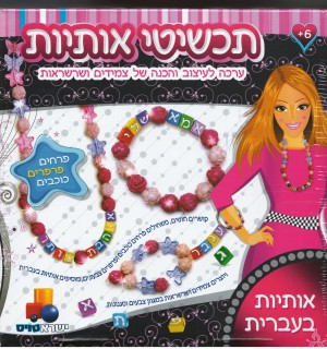 Aleph Beis Jewelry Kit with Stars