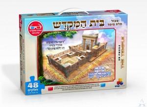 Puzzle Beis Hamikdash 3D